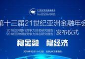 第十三届21世纪亚洲金融年会圆满闭幕,21世纪亚洲金融竞争力评选榜单出炉丨21会议周
