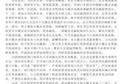 李克强:加大金融支持缓解民营企业特别是小微企业融资难
