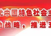 """阜阳市2019年""""两会""""召开时间确定了"""