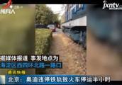 北京:奥迪违停铁轨致火车停运半小时