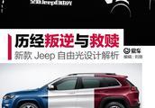 """新款Jeep自由光相比老款的改变 堪称""""迷途知返""""!"""