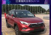 2018广州车展探馆:江淮瑞风全新SUV S4