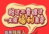 """北京:两图读懂就业新政为残疾人和用人单位送出哪些""""大礼包"""""""