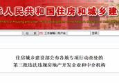 住建部通报22家违法违规房企机构!广州两中介上了黑榜
