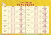 2014广州国际美食节有什么好吃的