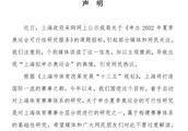申办2032年奥运会?上海体育局声明称是媒体误读