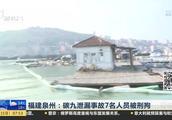 泉港碳九泄漏事件处置进展:7人涉嫌重大责任事故罪被刑拘!