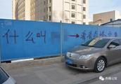不满处罚墙上喷字辱骂交警 赤峰一男子被拘