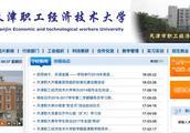 天津这所大学要注销了!