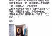 英国留学回来的浙大女生失联2天!最后出现在灵隐寺,手机已被游客发现