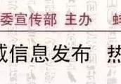 违规逾矩!蚌埠一村书记被开除党籍!