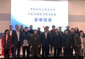 中国网络文学20年江苏20部优秀代表作品发布