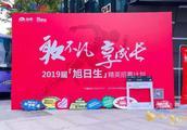 """旭辉回应裁员传闻 今年将引入约300名""""旭日生""""补充新鲜血液"""