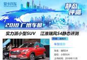 实力派小型SUV 静态评测江淮瑞风S4