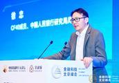 央行徐忠:大技术公司金融业务监管应实时介入,避免大而不能倒