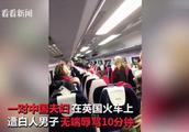 中国夫妇在英国火车上遭白人男子辱骂:滚回自己国家去