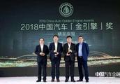 最受消费者青睐精英座驾揭晓 2018中国汽车「金引擎」奖之精英座驾评选结果11月17日广州公布