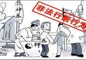 窝藏居民小区非法行医 屡教不改被判刑