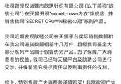 天猫一内衣店被品牌方指责售假,平台:系商业纠纷