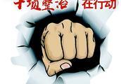 三天,菏泽城区300辆超标电动车被查扣