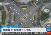 """南京新街口""""严管路""""实施一周,拥堵减少,车速提升9.89%"""