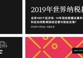 行业报告|世界银行携手普华永道在北京举办《2019年世界纳税报告》全球发布会(附英文报告全文)