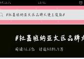 181121 王俊凯工作室拉黑话题 拒绝与有辱中国之品牌为伍