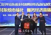 2018山东省支付清算宣传活动在济南成功举办
