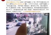 突发!葫芦岛建昌二小门前,男子开车撞向多名小学生!