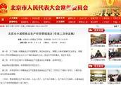 北京拟要求小作坊等禁用亚硝酸盐!违规最高可罚一万