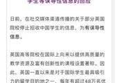 """""""部分英国院校停止招收中国学生""""系误导"""