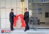 淄博市桓台县行政争议审前和解中心挂牌成立