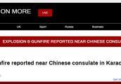 快讯!中国驻巴基斯坦卡拉奇领事馆附近发生爆炸和交火