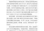 北京市教委发布第二波黄色预警,明起中小学停止户外活动