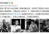 陈飞宇发文告别 不再出演《将夜2》