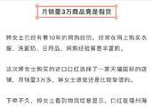 央视曝光!福州女子网购天猫月销3万商品竟是假货!