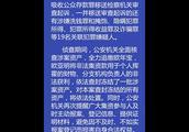"""""""联宝""""非法集资案67名嫌犯被移送审查起诉"""