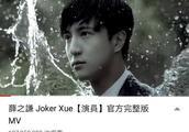 181125 大陆歌手YouTube播放量前三:薛之谦3亿第一