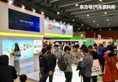 广东最大车主服务平台ETC车宝成功亮相广州国际车展