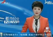台湾海峡发生6.2级地震 江西省大部分地区有震感