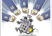 湖南涟源宣判特大电信诈骗案:一台假手机骗了2万多人