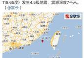 台湾海峡今晚发生4.5级地震