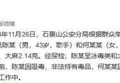 北京警方:歌手陈某吸毒、非法持有毒品被行政拘留