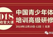 体银商学院2018年度压轴大课|中国青少年体育培训高级研修班|北京12月10-12日