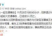湖北阳新一客车与货车发生相撞事故,已致3死10伤