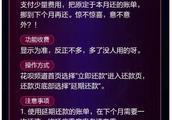"""好消息!12月1日起,蚂蚁花呗开启""""延期还款""""新功能~"""