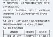 每月15课未听完则扣除未听课程,无忧英语格式条款被指无效
