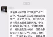 网传兰陵县人民医院13人感染SK5病毒死亡!临沂官方回应!