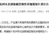 26.07平方公里!杭州要再建一个新城!最新规划出炉!涉及良渚/仁和/仓前……