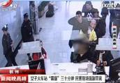 """杭州:女子火车站""""霸窗""""三十分钟 民警现场强制带离"""